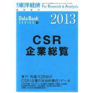 『CSR企業総覧』2013年版掲載データ