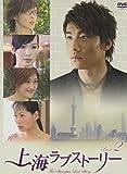 上海ラブストーリー BOX 2[DVD]