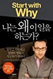 Start with Why (Korean Edition)