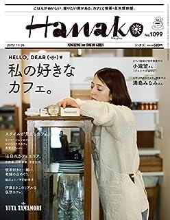 Hanako(ハナコ) 2015年 11/26 号 [雑誌]
