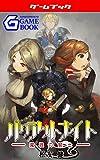 バリアントナイト: 魔眼の騎士 (幻想迷宮ゲームブック)