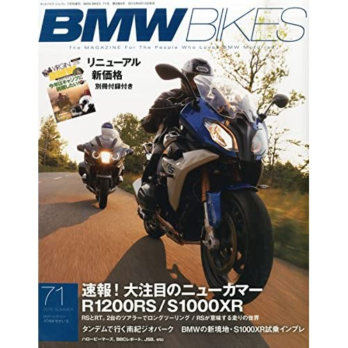 BMW BIKES(71) 2015年 07 月号 [雑誌]: ホットバイクジャパン 増刊