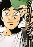 ミリオンジョー(3)<完> (モーニングKC)&#8221; /></a><a href=