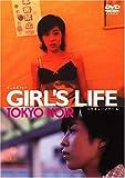 GIRL'S LIFE TOKYO NOIR[DVD]