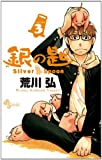  Silver Spoon 3 ()