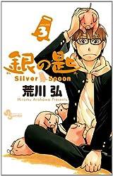マンガ大賞2012を受賞した荒川弘「銀の匙 Silver Spoon」第3巻