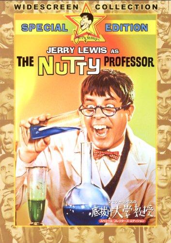 ジェリー・ルイスの底抜け大学教授 [DVD]