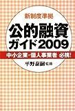 新制度準拠 公的融資ガイド2009