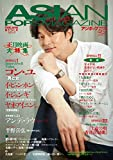 ASIAN POPS MAGAZINE 125号