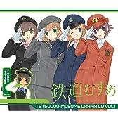 「鉄道むすめ」ドラマCD 第1巻