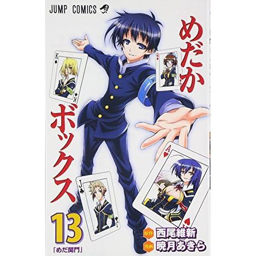 めだかボックス 13 (ジャンプコミックス)