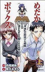 西尾維新による小説版「めだかボックス」下巻が6月発売