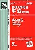 赤本140 龍谷大学付属平安高等学校 (24年度受験用)