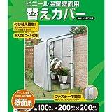ビニール温室 壁面用 替えカバー