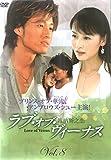ラブ・オブ・ヴィーナス Vol.8[DVD]