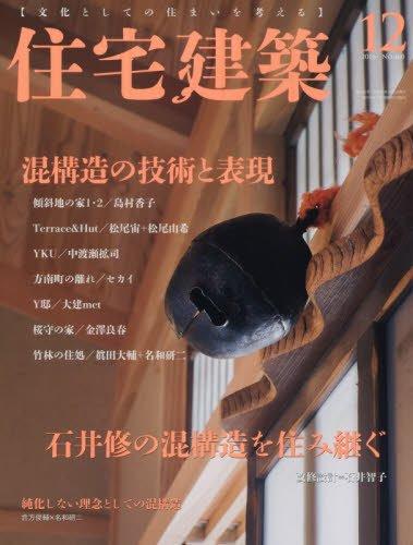 住宅建築 2016年 12 月号 [雑誌]
