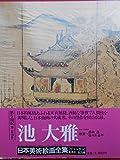 日本美術絵画全集〈第18巻〉池大雅 (1980年)