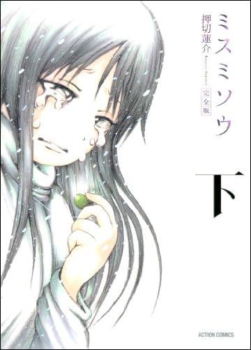 ミスミソウ 完全版(下) (アクションコミックス)