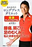 美木良介のロングブレスダイエット 健康ブレスプログラム 腰痛、肩こり、足のむくみは私におまかせください!