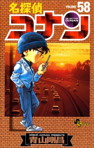 名探偵コナン(58) (少年サンデーコミックス)