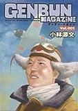 ゲンブンマガジン (Vol-001)