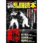 プロ野球乱闘読本 (OAK MOOK (201))