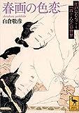 春画の色恋 江戸のむつごと「四十八手」の世界 (講談社学術文庫)