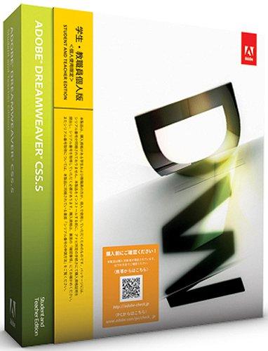 学生・教職員個人版 Adobe Dreamweaver CS5.5 Windows版 (要シリアル番号申請)