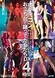 ボディコン、お立ち台で踊ってた女たち DX4時間 [DVD]