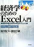 経済学のためのExcel入門 Office2007対応版―図表作成と計量分析のテクニック
