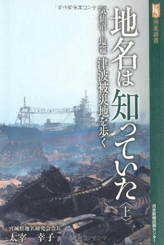 chimei-wa-shitteita-tsunami-hisaichi-o-aruku-jo-kesennuma-shiogama