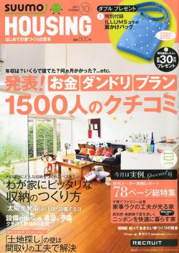 月刊 HOUSING (ハウジング) 2011年 10月号 [雑誌]