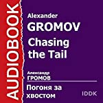 Chasing the Tail [Russian Edition] | Alexander Gromov