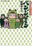 カエル屋敷のベンジャミン(1) (ビッグコミックス)