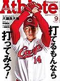 """広島アスリートマガジン2015年9月号 """"打てるもんなら 打ってみろ!"""