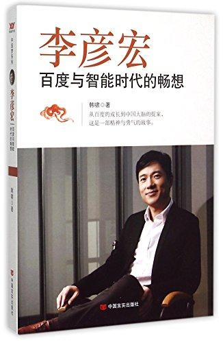 robin-li-the-vision-of-baidu-and-an-intelligent-era-chinese-edition