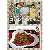 """今日感テレビ""""ゴハンのじかん""""[DVD] (<DVD>) (<DVD>)"""