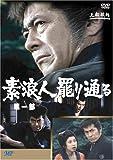 素浪人罷り通る 1 [DVD]