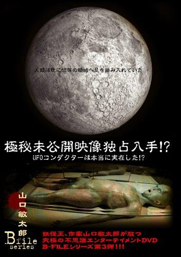 極秘未公開映像独占入手!UFOコンダクターは本当に存在した!!山口敏太郎B-FILEシリーズ [DVD]