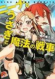 ニーナとうさぎと魔法の戦車 (スーパーダッシュ文庫)