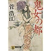 鬼女の都 (祥伝社文庫)