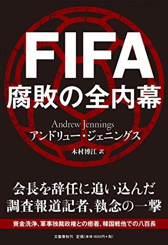 『FIFA 腐敗の全内幕』ブラッターさん、あなたは賄賂をもらったこと、ありますか?