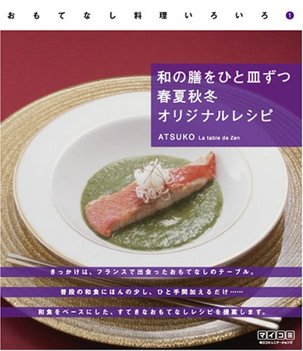和の膳をひと皿ずつ 春夏秋冬 オリジナルレシピ (おもてなし料理いろいろ 1)