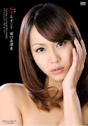 痴女(デキ)るオンナ 堀口奈津美 [DVD]