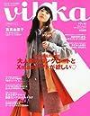 vikka (ヴィカ) 2014年 01月号 [雑誌]