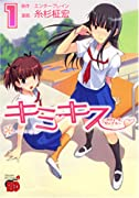 キミキス 1―スウィートリップス (チャンピオンREDコミックス)