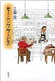 モーニングサービス [単行本] / 三田 完 (著); 新潮社 (刊)