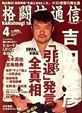 格闘技通信 2009年 04月号 [雑誌]