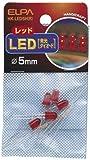 ELPA LED 5mm レッド HK-LED5H(R)