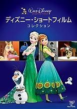 ディズニー・ショートフィルム・コレクション [DVD]